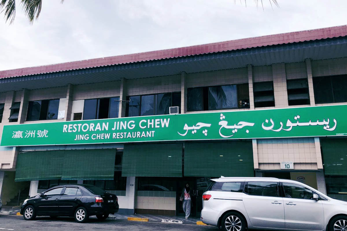 Jing Chew - Brunei cafe